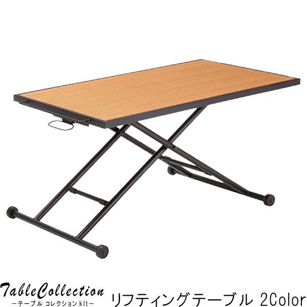 リフティングテーブル のみ 幅124cm 高さ11~70cm 高さ調整可能 リビングテーブル センターテーブル ローテブル デザイン モダン シンプル おしゃれ オシャレ お洒落 m003- 【QSM-240】【2D】