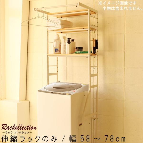 伸縮ラック 幅58~78cm 高さ180cm ホワイト ナチュラル ランドリーラック 洗濯機用ラック 収納 らんどりーらっく コンパクト 小さい おしゃれ シンプル 【限界価格】t002-m040-【QST-180】