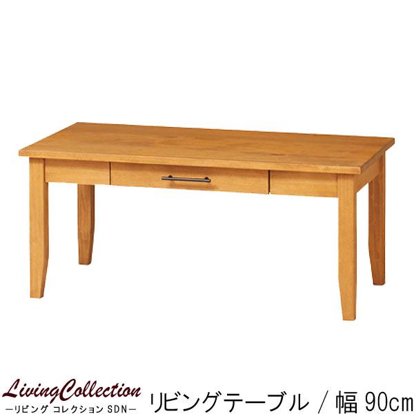センターテーブル のみ 幅90cm 天然木 パイン 引出し ナチュラル アンティーク塗装 テーブル リビングテーブル ローテブル テーブル アンティーク調 かわいい シンプル 北欧 【限界価格】t002-m040- (soun)[G2]【QSM-160】