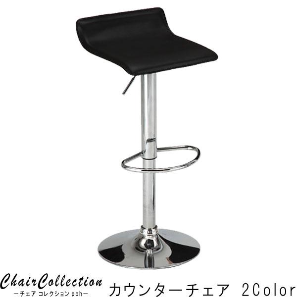 カウンターチェア のみ 1脚 のみ 座面高さ58~79cm ホワイト ブラック 高さ調節可能 高い椅子 シンプル モダン スタイリッシュ おしゃれ オシャレ お洒落 m003- 【QSM-140】【2D】