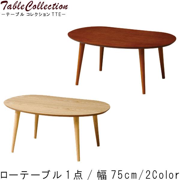 ローテーブル のみ 幅75cm 高さ32cm オーバル型異形天板 ブラウン ナチュラル サイドテーブル センターテーブル テーブル リビングテーブル ディスプレイテーブル かわいい シンプル 北欧 【限界価格】t002-m040-[G2]【QSM-160】