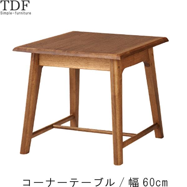 コーナーテーブル のみ 幅60cm テーブル リビングテーブル サイドテーブル マルチテーブル デザイナーズ 机 つくえ ツクエ モダン 北欧 シンプル おしゃれ オシャレ お洒落 【QSM-200】