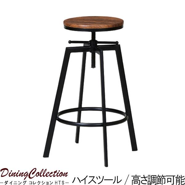 ハイスツールのみ 1脚 のみ 座面直径30cm ブラウン/ブラック スチール製 高い椅子 シンプル カッコいい カッコイイ かっこ良い モダン スタイリッシュ ミッドセンチュリーt002-m040-【QSM-160】