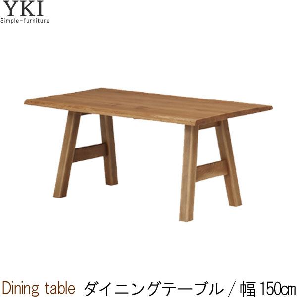 食卓テーブル ダイニングテーブル のみ 幅150cm オーク 無垢材 天然木 長方形テーブル 食卓テーブル ダイニングテーブル 食卓テーブル 食事用テーブル 食事用 食卓 ナチュラル 北欧 モダン シンプル デザインGYHC 【QOG-30K】