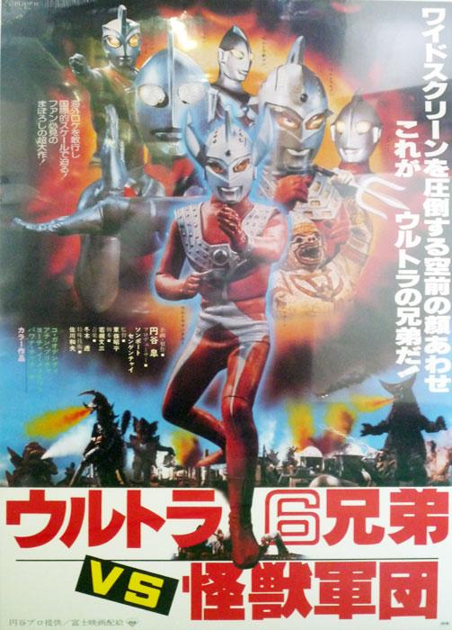◎【ポスター】ウルトラ6兄弟VS怪獣軍団【約B2サイズ】