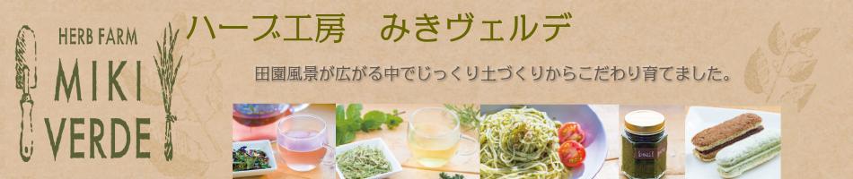 ハーブ工房みきヴェルデ:兵庫県三木市で栽培したレモングラスのハーブティーを取り扱っております。