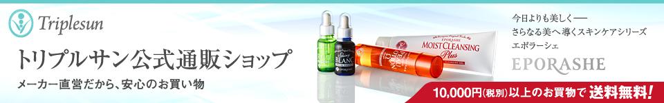 トリプルサン公式通販ショップ:日本初 ニューハーフ 美容研究家 岡江美希 プロデュース 無添加化粧品