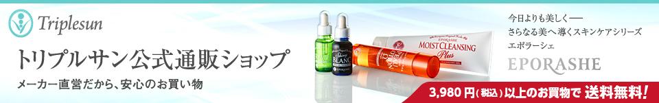 トリプルサン公式通販ショップ:美容研究家が作った、無添加なのに効くコスメ。トリプルサン公式ショップ