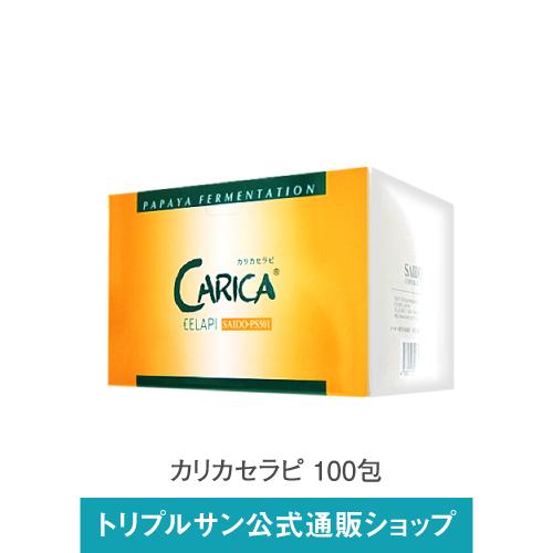 エポラーシェ カリカセラピ SAIDO-PS501 サプリメント パウダー 青パパイア発酵食品 3g 100包 467