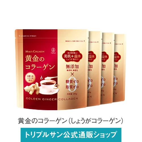 エポラーシェ 黄金のコラーゲン 4袋セット サプリメント パウダー 高分子コラーゲン しょうが発酵エキス高麗人参エキス 180g 919