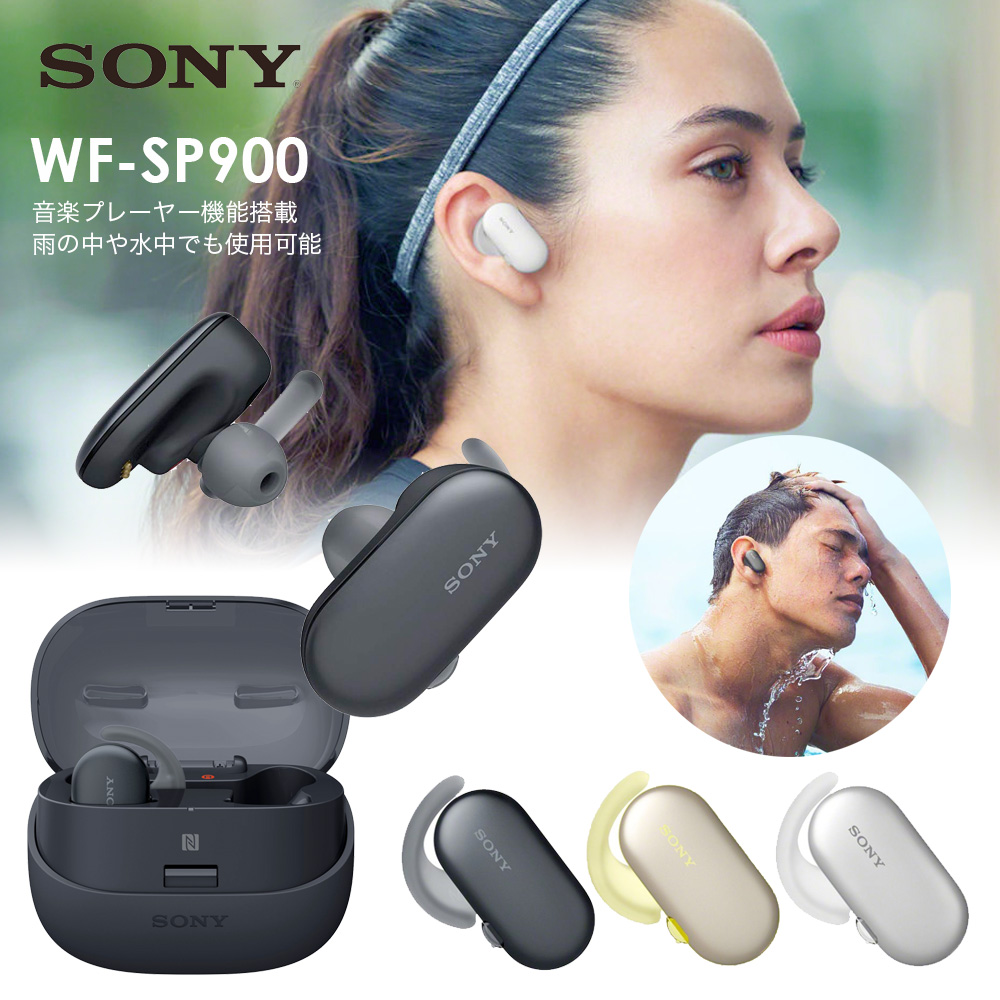 SONY 防水・メモリー搭載 アクティブワイヤレスイヤホン WF-SP900 Bluetooth対応 左右分離型 マイク付き【送料無料】