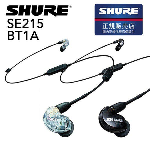 【国内正規品】【送料無料】SHURE シュアー SE215-BT1A ワイヤレスイヤホン カナル型 高遮音性