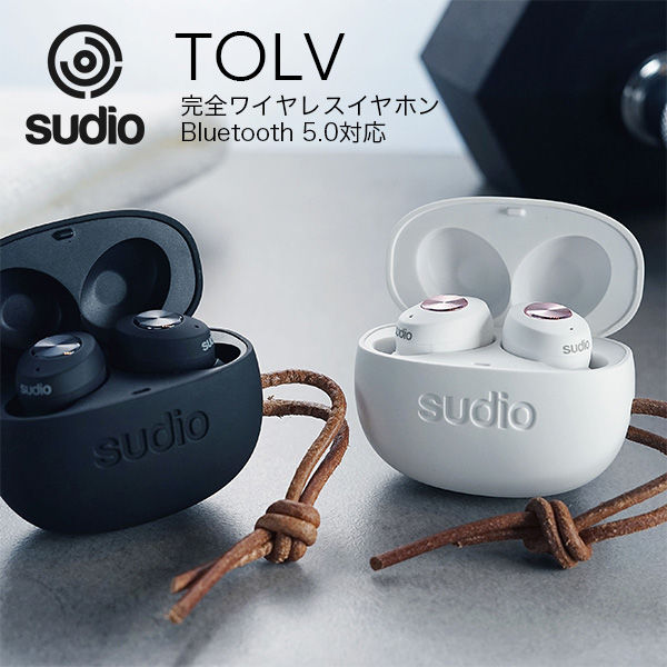 Sudio 完全ワイヤレスイヤホン TOLV Bluetooth5.0対応 送料無料