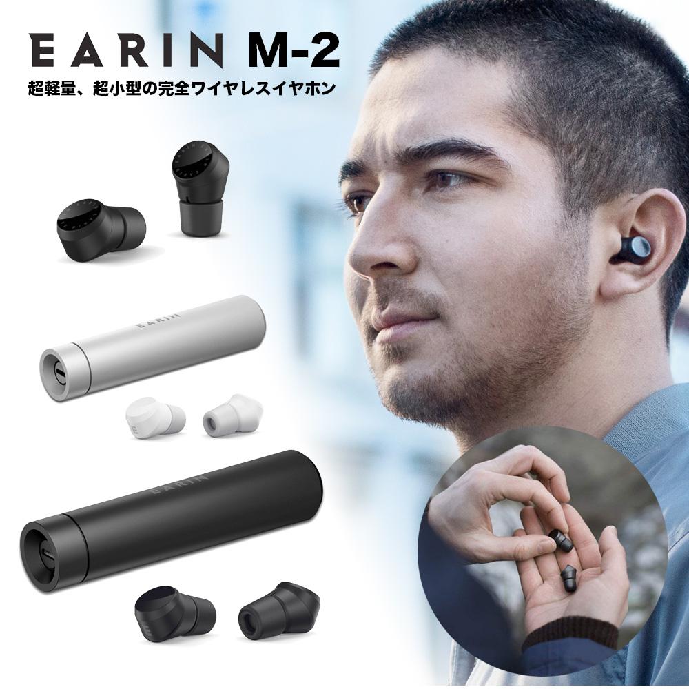 【国内正規品】完全ワイヤレスのBluetoothイヤフォン EARIN M-2 EI-3001 EI-3002【DZONE店】