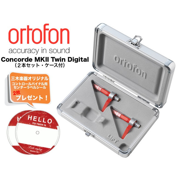 ORTOFON(オルトフォン)コンコルド MKII Twin Digital ×2本セット(針・カートリッジ)【ラベルシール2枚プレゼント!】【国内正規品】【送料無料】