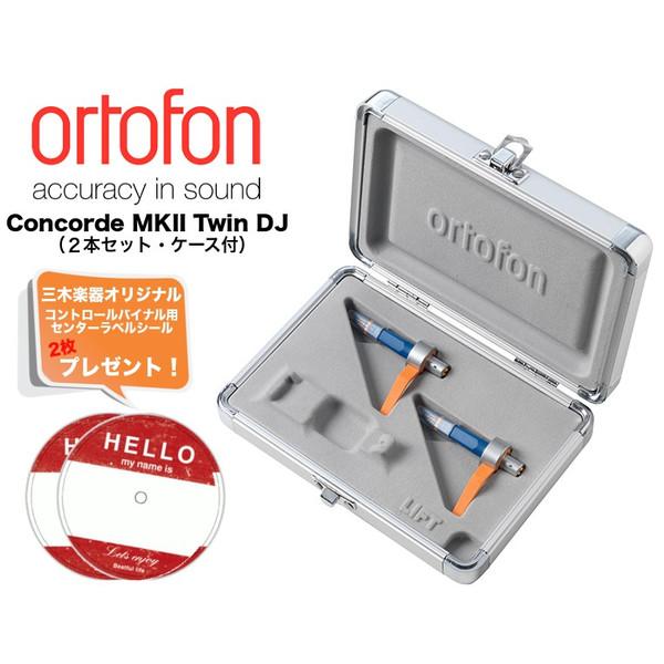 ORTOFON(オルトフォン)コンコルド MKII Twin DJ ×2本セット(針・カートリッジ)【ラベルシール2枚プレゼント!】【国内正規品】【送料無料】