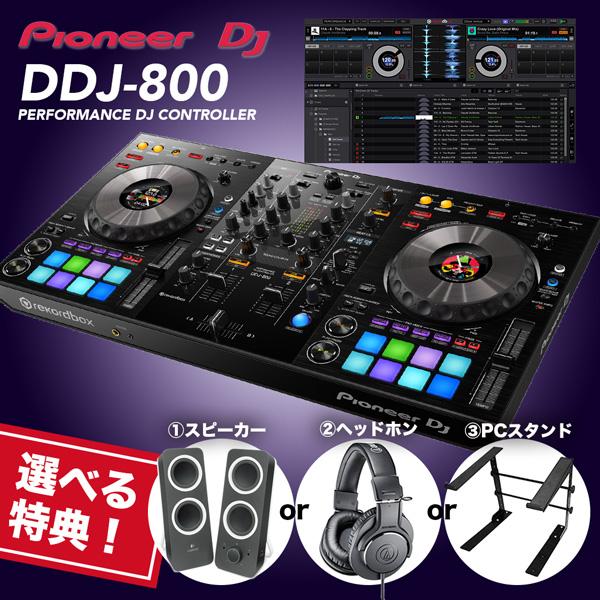 《選べる特典付き》PIONEER DJコントローラー DDJ-800 rekordbox dj対応《送料無料》