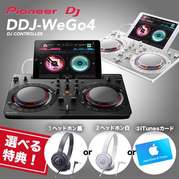 《選べる特典付き》PIONEER DJコントローラー DDJ-WEGO4 iPad/iPhone/PC対応 【送料無料】