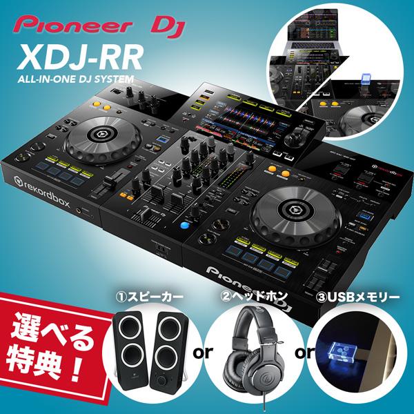 《選べる特典付き》PIONEER 2chオールインワンDJシステム XDJ-RR《送料無料》