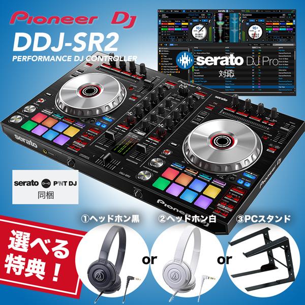 《選べる特典付き》PIONEER DJコントローラー DDJ-SR2 serato DJ Pro対応 【Serato Pitch'n Time DJ同梱】【送料無料】