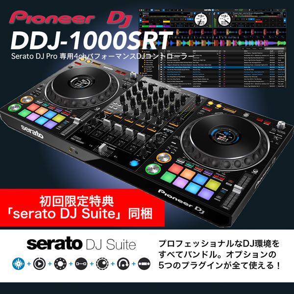 《serato DJ Suite付き》《教則動画付属》 Pioneer DJ DJコントローラー DDJ-1000SRT Serato DJ Pro対応 送料無料
