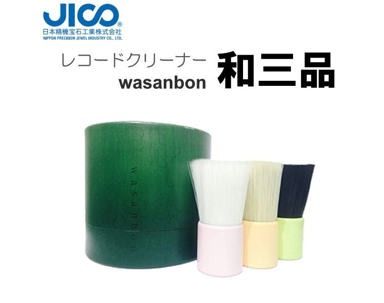 JICO / 和三品 WASANBON【レコードクリーナー】