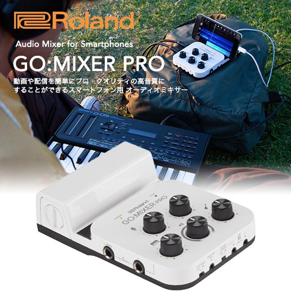 Roland ローランド GO:MIXER PRO スマートフォン用 オーディオミキサー【送料無料】