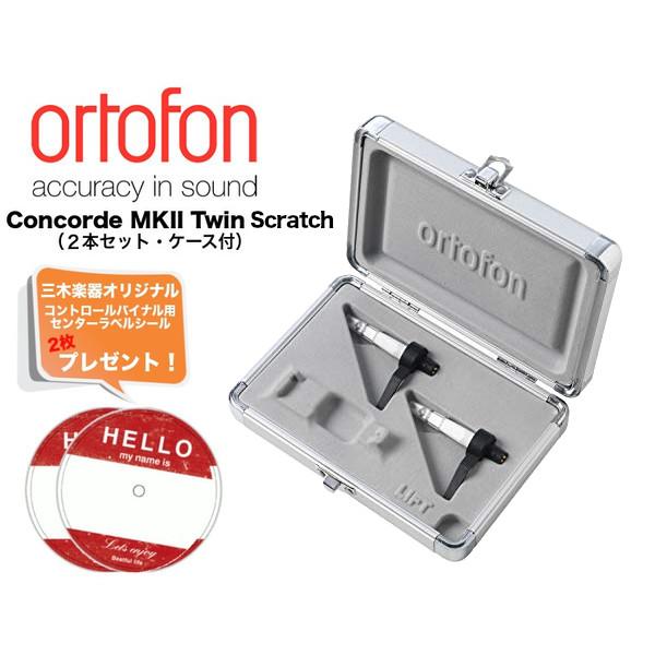 ORTOFON(オルトフォン)コンコルド MKII Twin SCRATCH ×2本セット(針・カートリッジ)【ラベルシール2枚プレゼント!】【国内正規品】【送料無料】