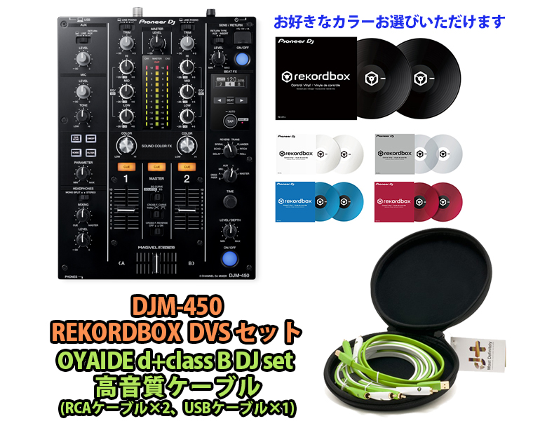 Rekordbox DVSセット / DJM-450 + コントロールバイナル + d+ classB DJ SET【rekordbox dvs同梱 / 送料無料】