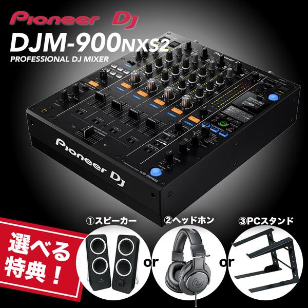 《選べる特典付き》Pioneer DJ DJミキサー DJM-900NXS2 送料無料