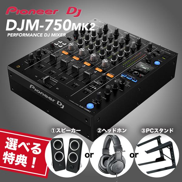 《選べる特典付き》Pioneer DJ DJミキサー DJM-750MK2 送料無料 [djs+]