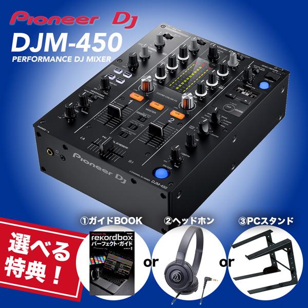 《選べる特典付き》Pioneer DJ DJミキサー DJM-450 rekordbox dvs rekordbox DJ同梱 送料無料