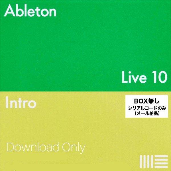 ableton Live 10 Intro シリアルコード メール納品 DAWソフトウェア エイブルトン