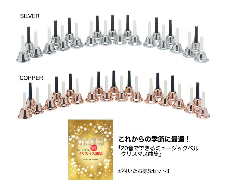 ミュージックベル(ハンドベル)23音 MB-23K クリスマス曲集セット キョーリツ KC