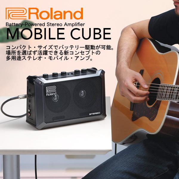 Roland ローランド モバイル・キューブ MB-CUBE モバイル・アンプ 送料無料