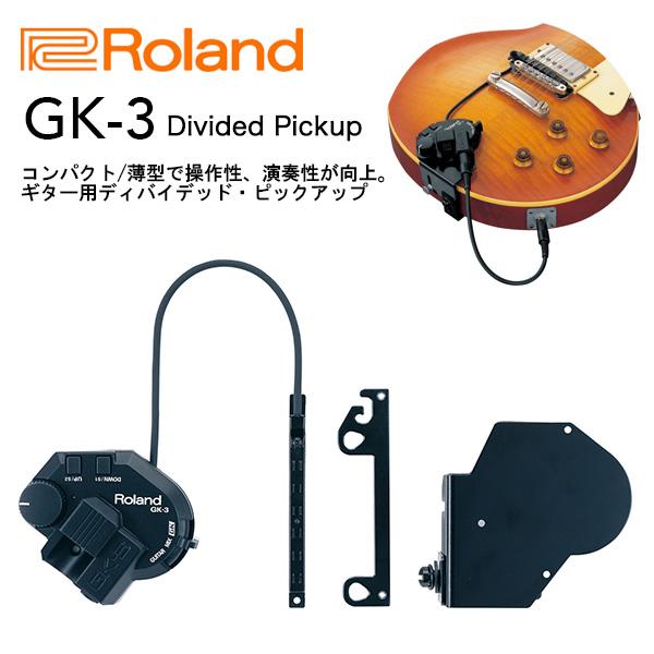 最高の Roland ローランド ギター用ディバイデッド ピックアップ 送料無料 GK-3 GK-3 Roland 送料無料, イセサキシ:915cbcd7 --- totem-info.com