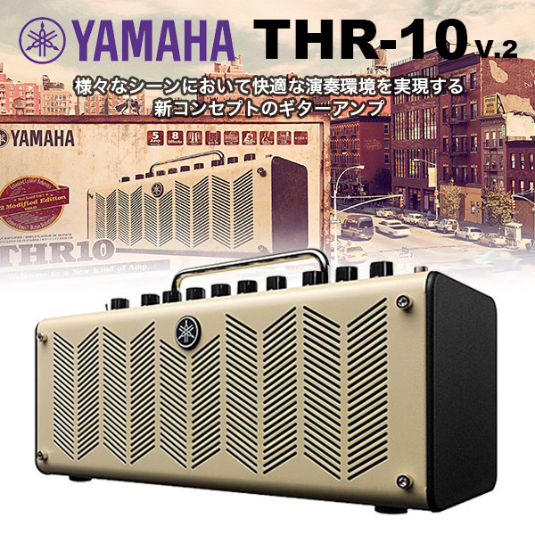 YAMAHA THR10 V.2 ヤマハ ギターアンプ 【送料無料】