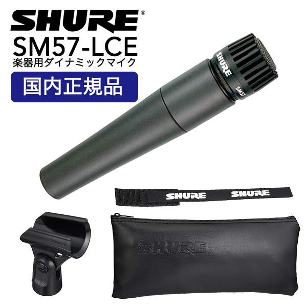 SHURE シュアー SM57-LCE ダイナミックマイク【正規輸入代理店品】