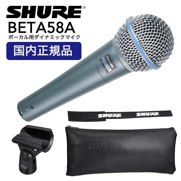 【送料無料】SHURE シュアー BETA58A ダイナミックマイク【正規輸入代理店品】