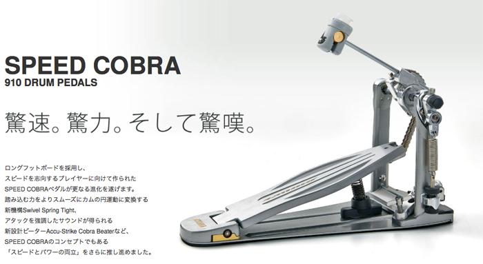 TAMA(タマ)HP910LN Speed Cobra / シングルペダル スピードとパワーの両立 / スピードコブラ ケース付き