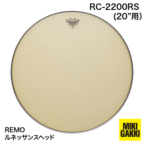 【送料無料・お取り寄せ商品】REMO(レモ) ティンパニヘッド ルネッサンス RC-2200RS 20