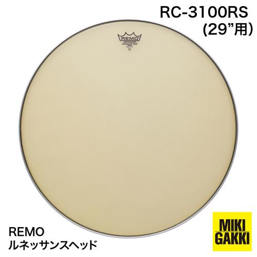 【送料無料】REMO(レモ) ティンパニヘッド ルネッサンス RC-3100RS 29