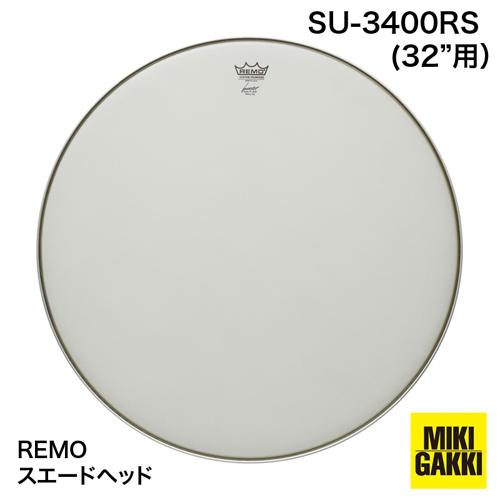 【送料無料】REMO(レモ) ティンパニヘッド スエード RC-3400RS 32