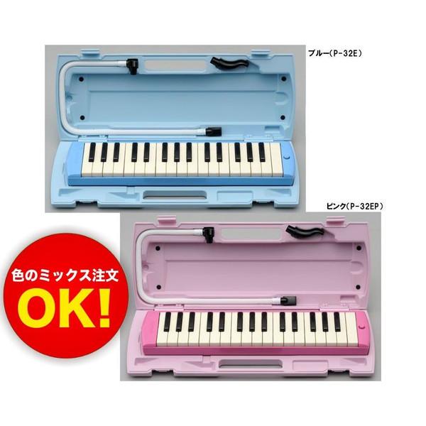 組み合わせ自由20台セット YAMAHA ピアニカ 鍵盤ハーモニカ P-32E/P-32EP 32鍵盤 学校推奨モデル