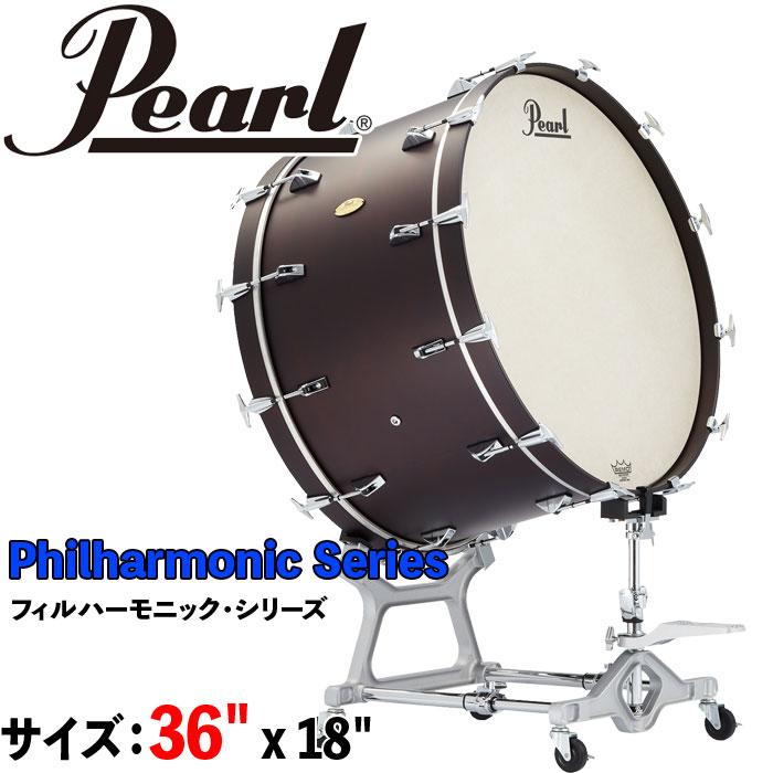 Pearl(パール)36インチ/コンサートバスドラム PBA3618 Philharmonic Series <フィルハーモニックシリーズ> 36