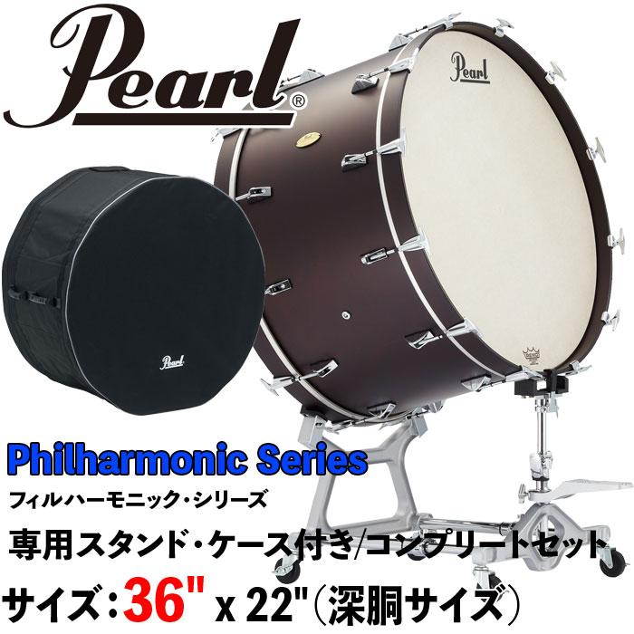 Pearl(パール)36インチ PBA3622/コンサートバスドラム 56cm) PBA3622 スタンド付き Philharmonic Series <フィルハーモニックシリーズ> 36