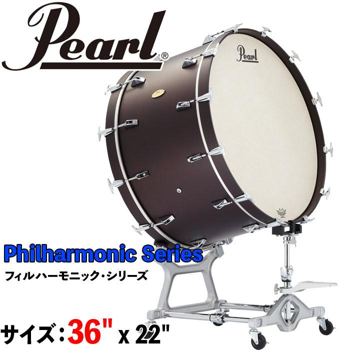 Pearl(パール)36インチ/コンサートバスドラム PBA3622 Series Philharmonic Series <フィルハーモニックシリーズ> スタンド別売 36