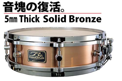 CANOPUS(カノウプス)SBZ-1440 / Solid Bronze Snare Drum / ソリッド・ブロンズ・スネアドラム<簡易ソフトケース付き>