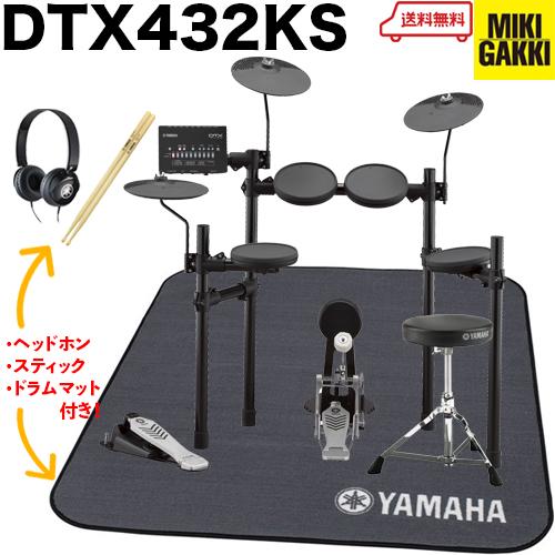 YAMAHA(ヤマハ)DTX432KS / オリジナルオプション イス、スティック、マット、ヘッドフォン付き <電子ドラム・エレドラ>入荷待ち・5月下旬入荷予定