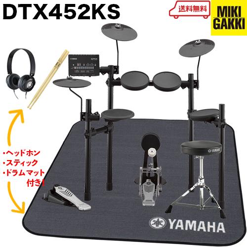 YAMAHA(ヤマハ)DTX452KS 3ゾーンパッド搭載 / オリジナルオプション イス、スティック、マット、ヘッドフォン付き <電子ドラム・エレドラ>5月末入荷予定・入荷待ち